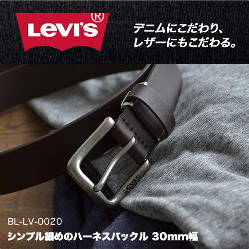【Levi's リーバイス】 ベルト メンズ レディース 牛革 レザー スリム幅 シンプル細めのハーネスバックル 30mm 30ミリ 3cm 幅 レザーベルト カジュアルベルト レザー デニム ジーンズ チノパン に ブラック/ダークブラウン/ブラウン belt mens womens