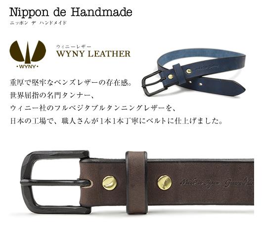 【送料無料 ベルト 日本製】 Nippon de Handmade 細みな3cm幅のウィニー社ベンズレザーに真鍮ハーネスバックル、日本で革職人さんがベルト1本1本手作り、メンズ、レディースにこだわり牛革を楽しむ本革ベルト