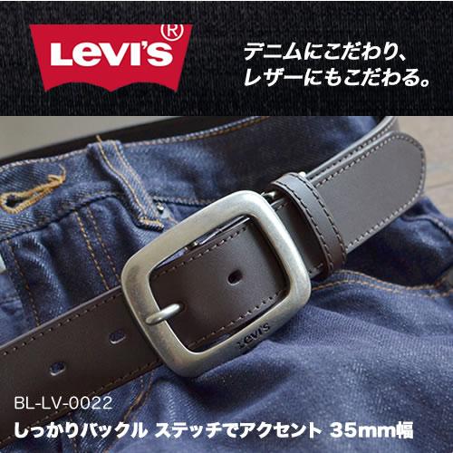 【Levi's リーバイス】 ベルト メンズ 牛革 レザー スタンダード幅 ギャリソンバックル ステッチでアクセント 35mm 35ミリ 3.5cm 幅 レザーベルト カジュアルベルト レザー デニム ジーンズ チノパン に ブラック/ダークブラウン/ブラウン belt mens