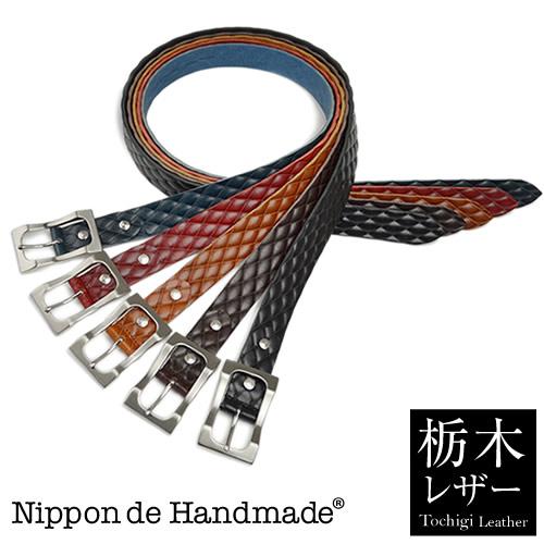 【ベルト】【栃木レザー】【日本製】【送料無料】ベルト専門店『 Nippon de Handmade 』まるでキルティングな素材感 栃木レザーのドレッシー 日本の工場で丁寧に手作り スーツにドレススタイルに楽しんでいただける本革ベルト メンズ ベルト MEN'S Belt