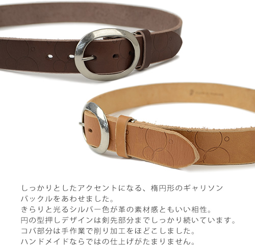 【ベルト 日本製 栃木レザー】『 Nippon de Handmade 』円を組み合わせた型押しデザイン 栃木レザーに丸いバックル。日本で職人さんがベルト1本1本手作り、革を楽しんでいただける カジュアルベルト 本革ベルト Belt ギフト メンズ レディース