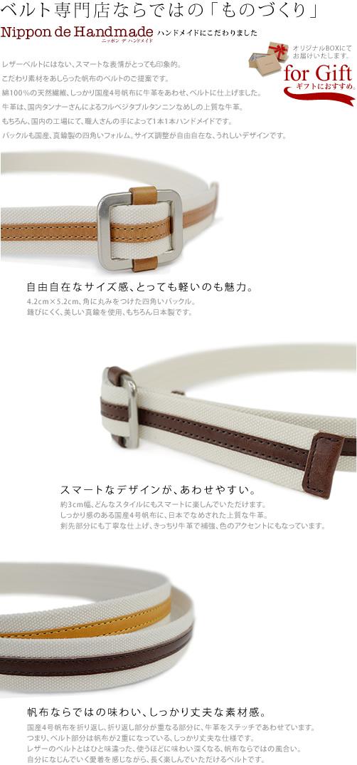 【送料無料】ベルト専門店【 帆布 ベルト】『 Nippon de Handmade 』国産4号キャンバスに国産牛革、日本で職人さんが1本1本ハンドメイド、しっかり真鍮バックルの本革と帆布のこだわりベルト