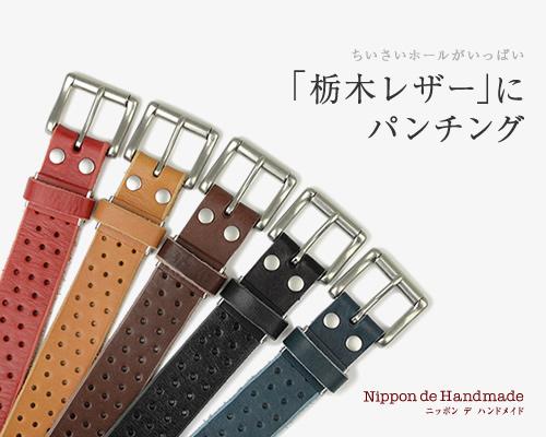 【ベルト 日本製 栃木レザー】『 Nippon de Handmade 』ちょっぴり細みな35mm幅 栃木レザーにベーシックなハーネスバックル、日本で職人さんがベルト1本1本手作り、革を楽しんでいただける カジュアルベルト 本革ベルト Belt ギフト メンズ