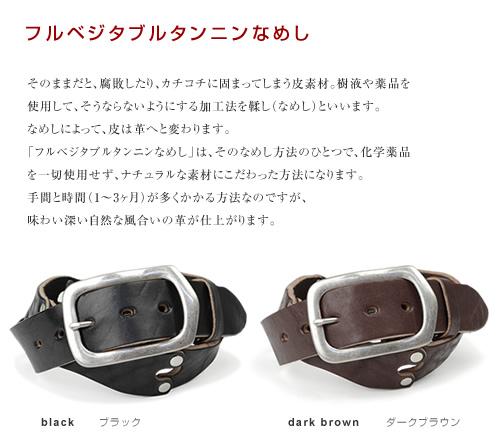 【 ベルト ハンドメイド】『 Nippon de Handmade 』上質ショルダーレザーの印象的なカシメデザイン、こだわり栃木レザーを日本の工場で丁寧に手作り、じっくり革の素材感を楽しんでいただけるレザーベルト