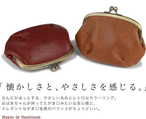 【財布 レディース がま口財布 日本製 送料無料】『 Nippon de Handmade 』レトロでかわいいデザインとふっくら心地いい手触り、こだわり姫路レザーを日本で職人さんがひとつひとつハンドメイドでお財布に、じっくり「革」を楽しんでいただける牛革財布 革財布 本革
