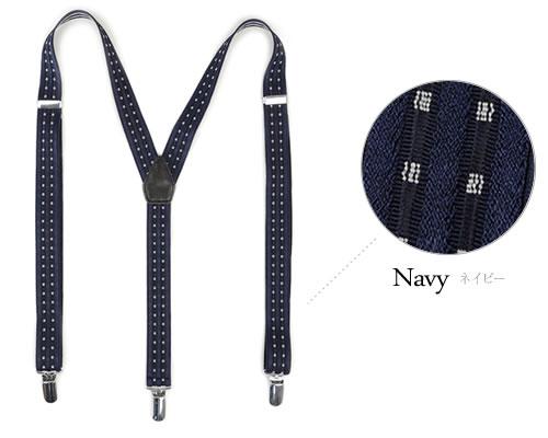 サスペンダー メンズ 日本製 2.5cm幅 「Flow」上品さただようクラシカルデザイン、宮田金属工業製の信頼クリップ、ふたつのサイズが選べる日本製サスペンダー ビジネスベルト 紳士ベルト MEN'S Belt【U】