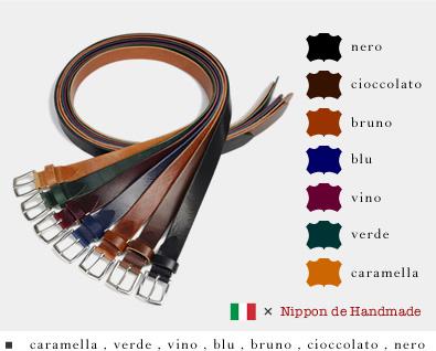 【ベルト ハンドメイド】『 Nippon de Handmade 』こだわり7色のきれい色、つややかイタリアンレザーがたまらない、すっきり細みできっちり感、その味わいを存分に楽しんでほしい牛革ナローベルト