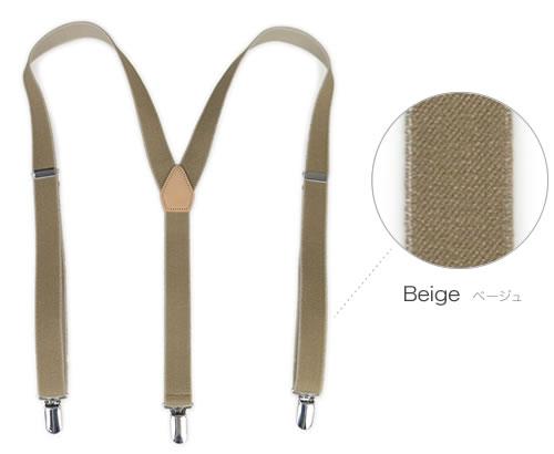 【サスペンダー 日本製 2.5cm幅】「Vintage -ビンテージ-」カジュアルからスーツスタイルに。宮田金属工業製の信頼クリップ、ふたつのサイズが選べる日本製サスペンダー ビジネスベルト 紳士ベルト MEN'S Belt【U】