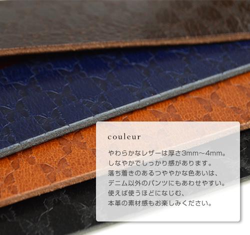 【本革 ベルト】『couleur -クルール-』バタフライの型押しデザインがアクセント。しっかり感のある牛革カジュアルベルト