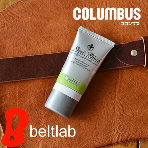【革のお手入れ コロンブス COLUMBUS 日本製】皮革製品の保革・汚れ落とし・ツヤ出しに。ブートブラック シルバーライン チューブ入りクリーム