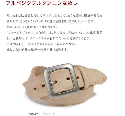 ベルト専門店 メンズ レディース 革ベルト『日本製 栃木レザー Nippon de Handmade』【本革/ベルト/メンズ/ベルト/レディース/ベルト/ヌメ革/ナチュラル/カジュアルベルト/レザーベルト/栃木レザー/ギフト/ベルト/MEN'S Belt/LADY'S Belt/ベルト】