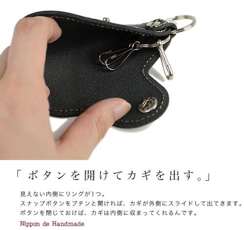 【日本製 キーホルダー メンズ レディース】『 Nippon de Handmade 』味わい深い栃木レザー、靴べらみたいな楕円形が持ちやすい、ユニセックスなキーリング。日本で職人さんがひとつひとつハンドメイド、使うほどに素材感が増す、革を楽しみたいキーケース【U】