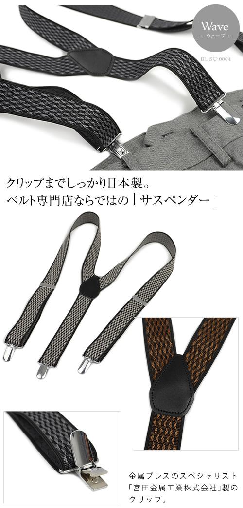サスペンダー メンズ 日本製 3cm幅 「Wave」アクセントになる波模様がスタイリッシュ、宮田金属工業製の信頼クリップ、ふたつのサイズが選べる日本製サスペンダー ビジネスベルト 紳士ベルト MEN'S Belt【U】