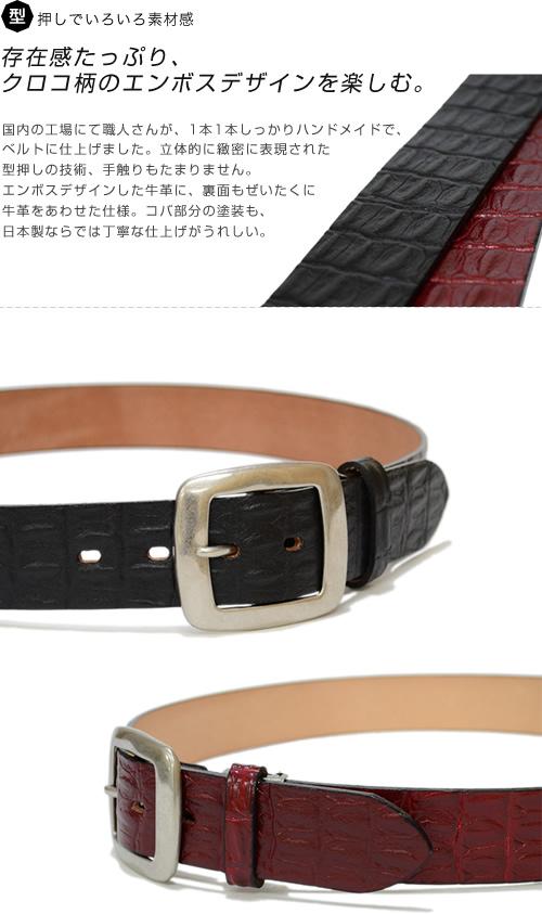 【ベルトハンドメイド】『NippondeHandmade』圧倒的な存在感のクロコ柄、日本の工場で丁寧にハンドメイド、こだわり型押しデザインがアクセントになる牛革ベルト