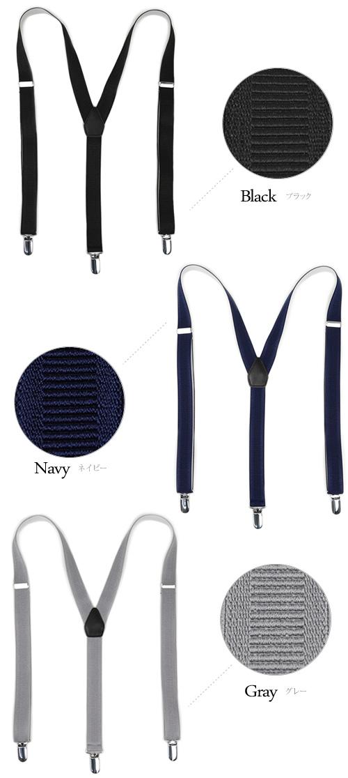 サスペンダー メンズ 日本製 2.5cm幅 「Parallel」シンプルデザインがスマート、宮田金属工業製の信頼クリップ、ふたつのサイズが選べる日本製サスペンダー ビジネスベルト 紳士ベルト MEN'S Belt【U】