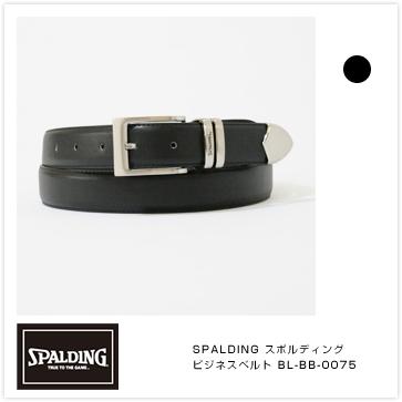 【ビジネスベルト ロングサイズ メンズ】SPALDING [スポルディング] ビジネスベルト