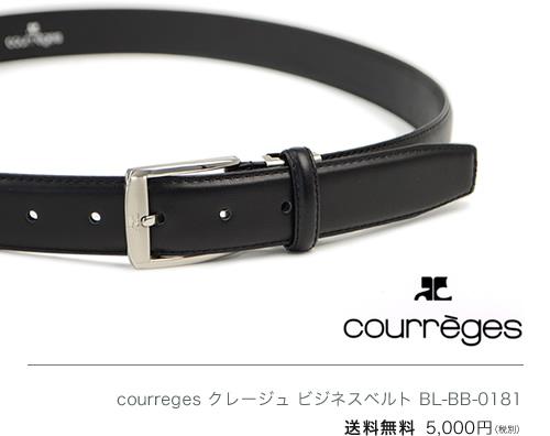 【送料無料 ベルト 牛革 送料無料】courreges クレージュ 紳士 ベルト 本革 ビジネスベルト