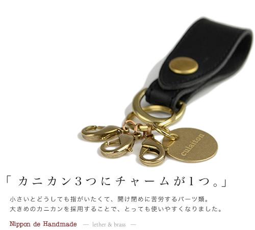 【日本製 キーホルダー メンズ】『 Nippon de Handmade 』味わい深い牛革の素材感と、真鍮製のキーリング。日本で職人さんがひとつひとつハンドメイド、ベルトやカバンにつけて楽しむ、こだわりキーホルダー【U】