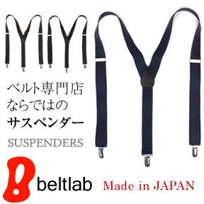 サスペンダー メンズ 日本製 3cm幅 「Spiral」きれいめトラッドな落ち着き感、宮田金属工業製の信頼クリップ、ふたつのサイズが選べる日本製サスペンダー ビジネスベルト 紳士ベルト MEN'S Belt【U】