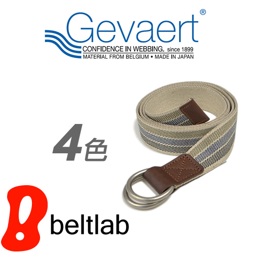 【送料無料 ゲバルト ベルト GEVAERT BANDWEVERIJ】「ゲバルトもいっぱい選べるベルト専門店」ちょっぴり細みな3cm幅。ボーダーデザインのダブルリングベルト。カジュアル メンズ、レディース