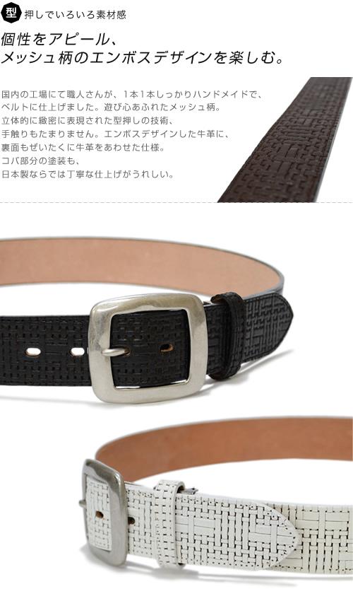 【ベルト ハンドメイド】『 Nippon de Handmade 』遊び心あふれたメッシュ柄、日本の工場で丁寧にハンドメイド、こだわり型押しデザインがアクセントになる牛革ベルト