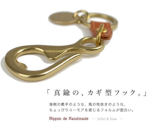 【日本製 キーホルダー メンズ】『 Nippon de Handmade 』味わい深い真鍮製、フック型のデザインが面白いキーリング。日本で職人さんがひとつひとつハンドメイド、気軽にひっかけてラフに楽しみたい、牛革がワンポイントのキーホルダー【U】