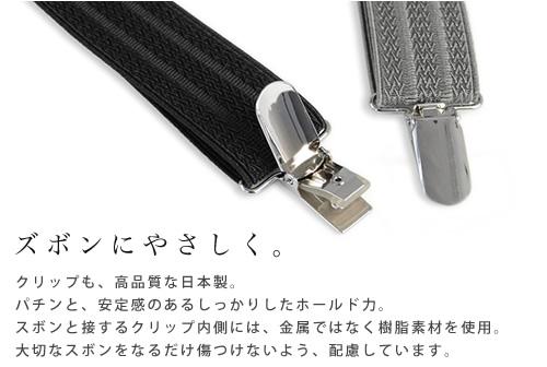 【サスペンダー 日本製 3cm幅】「Mesh」糸を編み込んでるようなこだわりデザイン、宮田金属工業製の信頼クリップ、ふたつのサイズが選べる日本製サスペンダー ビジネスベルト 紳士ベルト MEN'S Belt【U】