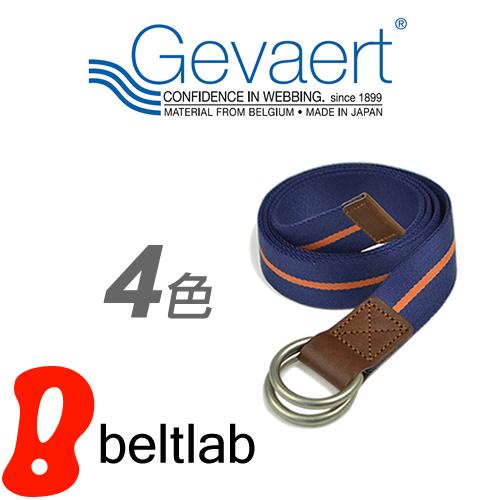 【送料無料 ゲバルト ベルト GEVAERT BANDWEVERIJ】「ゲバルトもいっぱい選べるベルト専門店」ちょっぴり細みな3cm幅。バイカラーのシンプルなダブルリングベルト カジュアル メンズ レディース