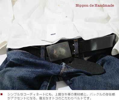 【ベルト ハンドメイド】『 Nippon de Handmade 』上質ショルダーレザーのしっかり感、質感たっぷりのプレートバックルが味わい深い、ベーシックなレザーベルト Belt