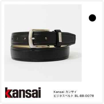 【ビジネスベルト メンズ】Kansai [カンサイ] ビジネスベルト