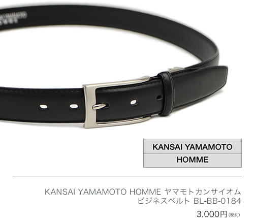 【ビジネスベルト メンズ】 KANSAI YAMAMOTO HOMME [ヤマモトカンサイオム] ビジネスベルト