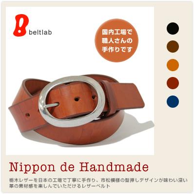 ベルト専門店 メンズ レディース 革ベルト『日本製 栃木レザー Nippon de Handmade』【本革/ベルト/メンズ/ベルト/レディース/ベルト/市松模様/カジュアルベルト/レザーベルト/栃木レザー/ギフト/ベルト/MEN'S Belt/LADY'S Belt/ベルト】BL-BS-0004