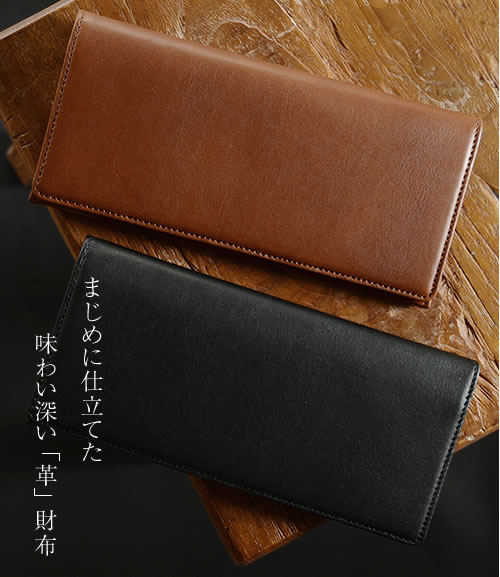 【財布 メンズ 長財布 日本製 送料無料】『 Nippon de Handmade 』牛革のしっとり味わい深い素材感、ビジネス スタイルに上品なシンプルデザイン、日本で職人さんが財布ひとつひとつハンドメイド、じっくり「革」を楽しんでいただける牛革財布 革財布 本革