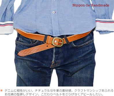 【ベルト ハンドメイド】『 Nippon de Handmade 』すっきり細み3cm幅、アーガイル柄の型押しデザインがいい、栃木レザーを日本の工場で丁寧に手作り、革の素材感を楽しんでいただけるレザーベルト