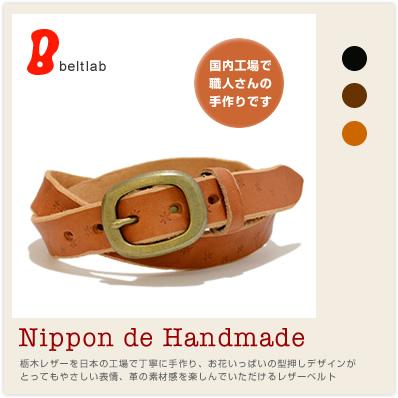 ベルト専門店 メンズ レディース 革ベルト『日本製 栃木レザー Nippon de Handmade』【本革/ベルト/メンズ/ベルト/レディース/ベルト/お花/細み/カジュアルベルト/レザーベルト/栃木レザー/ギフト/ベルト/MEN'S Belt/LADY'S Belt/ベルト】