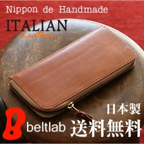 【送料無料 日本製 財布 長財布】『 Nippon de Handmade 』イタリアンレザーの味わい深い表情、コの字ファスナーのしっかり大容量、日本で職人さんが財布ひとつひとつハンドメイド、じっくり「革」を楽しんでいただける牛革財布 革財布 本革