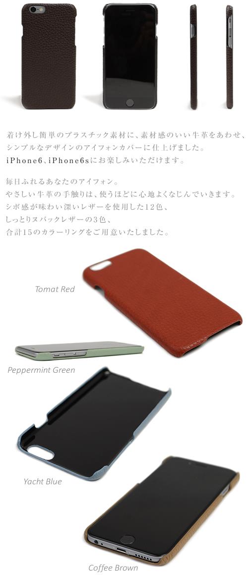 【本革 アイフォンケース アイフォンカバー】iPhone6にiPhone6sに♪選べる15色、しっかり牛革の素材感が心地いいアイフォンケース、アイフォンカバー
