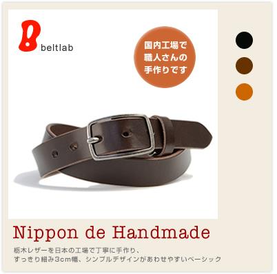 ベルト専門店 メンズ レディース 革ベルト『日本製 栃木レザー Nippon de Handmade』【本革/ベルト/メンズ/ベルト/レディース/ベルト/シンプル/細み/カジュアルベルト/レザーベルト/栃木レザー/ギフト/ベルト/MEN'S Belt/LADY'S Belt/ベルト】BL-BS-0012