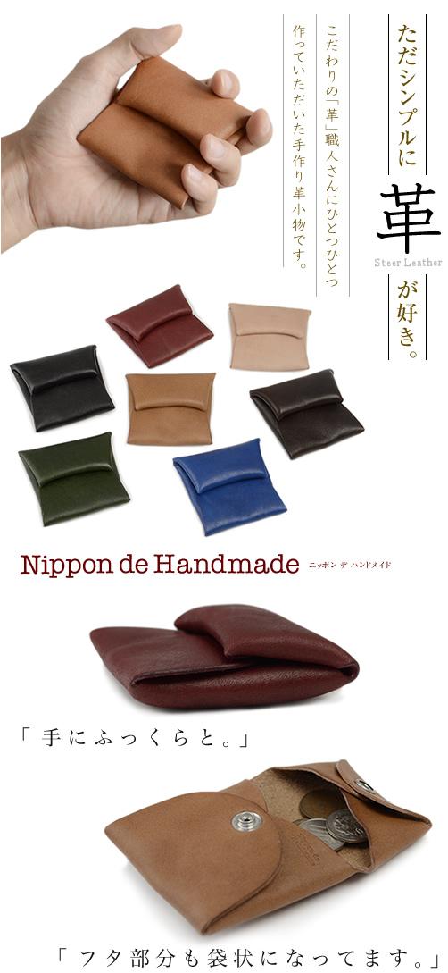 【日本製 小銭入れ コインケース】『 Nippon de Handmade 』こだわり牛革の小銭入れ、日本で革職人さんが革の素材感にこだわり、革小物ひとつひとつ手作りにこだわった、じっくり「革」を楽しんでいただける小銭入れ コインケース 本革 牛革