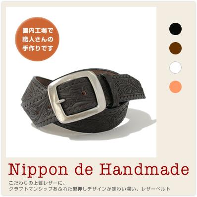 【ベルト ハンドメイド】『 Nipon de Handmade 』こだわりの上質レザーに、クラフトマンシップあふれた型押しデザインが味わい深い、レザーベルト