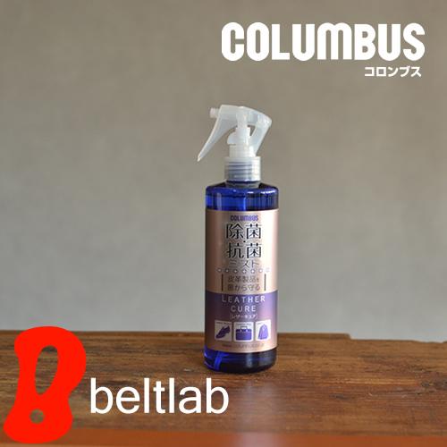 【除菌・抗菌スプレー ノンアルコール コロンブス COLUMBUS】レザーキュア除菌・抗菌ミスト 300ml