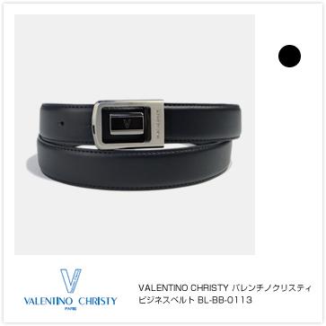 【ビジネスベルト】VALENTINO CHRISTY バレンチノクリスティ ビジネスベルト BL-BB-0113