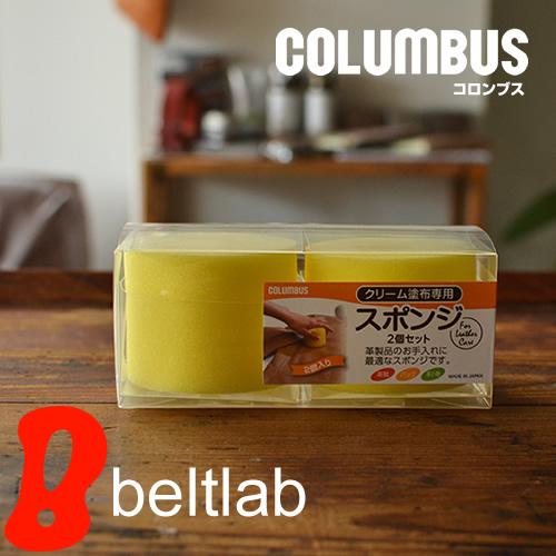 【スポンジ 2個セット コロンブス COLUMBUS】クリーム塗布用スポンジ