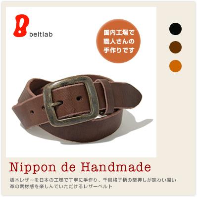 【ベルト ハンドメイド】『 Nippon de Handmade 』千鳥格子柄の型押しデザインが味わい深い、栃木レザーを日本の工場で丁寧に手作り、革の素材感を楽しんでいただけるレザーベルト
