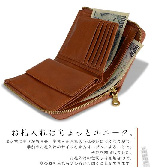 【財布 二つ折り財布 イタリアンレザー】L字ファスナーで開く、ミドルサイズの二つ折りデザイン、上質なイタリア牛革で使いやすい本革財布 メンズ ウォレット ビジネス ギフト プレゼントに