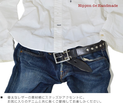 【ベルト ハンドメイド】『 Nippon de Handmade 』日本職人のものづくり、頑強なベンズレザーのベーシックなデザイン、その味わいを存分に楽しんでほしい牛革ベルト