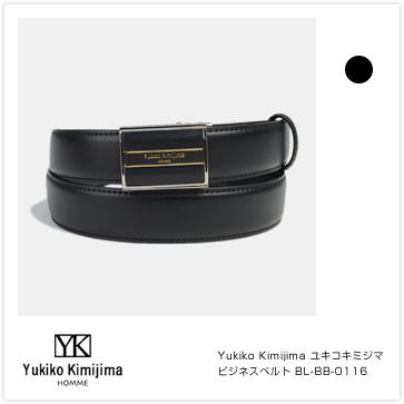 【ビジネスベルト】Yukiko Kimijima ユキコキミジマ ビジネスベルト BL-BB-0116