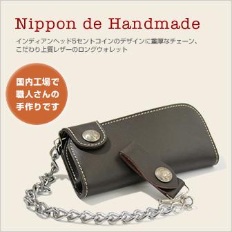 【財布 ハンドメイド】『 Nippon de Handmade 』インディアンヘッド5セントコインのデザインに重厚なチェーン、こだわり上質レザーのロングウォレット