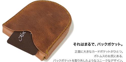 【アインソフ Ain Soph 小銭入れ 財布】その大きさが個性になる、ユニークデザインのコインケース。牛革に染み込ませたパラフィンで、独特のマット感とツヤ感に。サイフ ウォレット 大きいサイズ「DA1187-HWM」