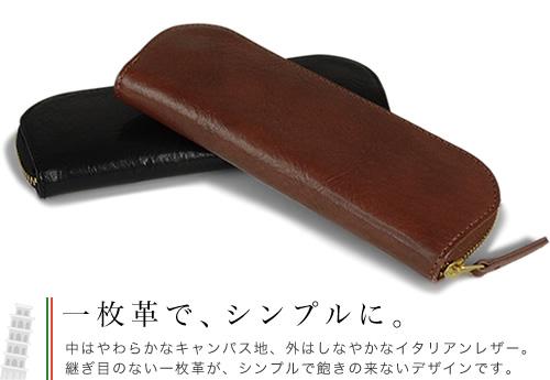【ペンケース 筆箱 メンズ レディース イタリアンレザー】ラウンドファスナーで開くシンプルデザイン、上質なイタリア牛革で使いやすい本革小物 ギフト プレゼントに